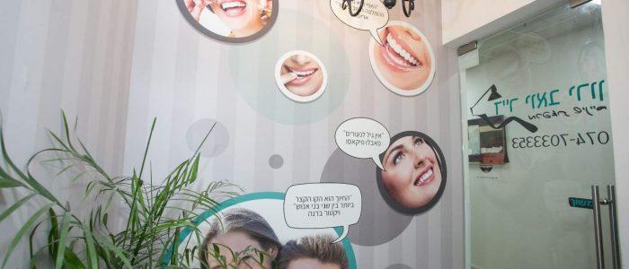 """ד""""ר יואב ירון - מרפאת שיניים"""